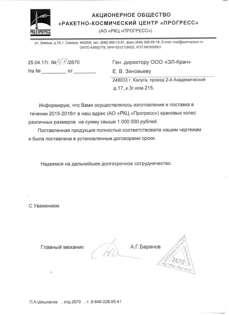 РКЦ ПРОГРЕСС